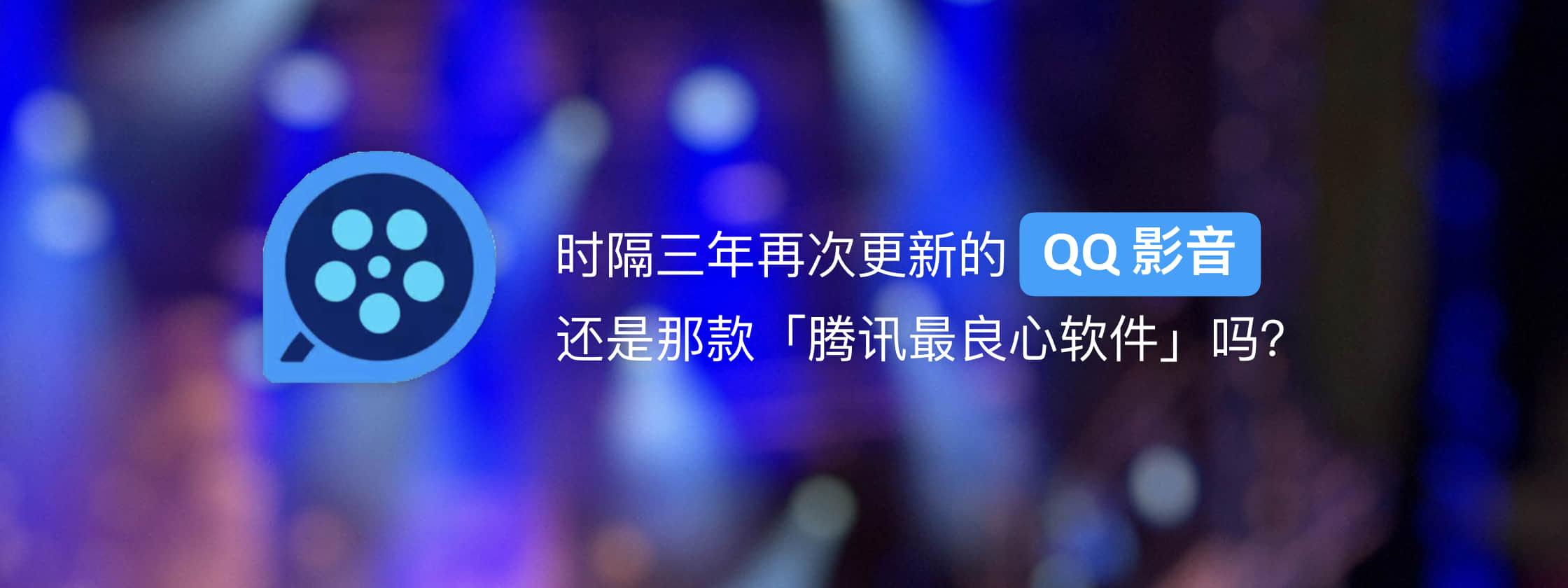 时隔三年更新的 QQ 影音,还是那款「腾讯最良心软件」吗?