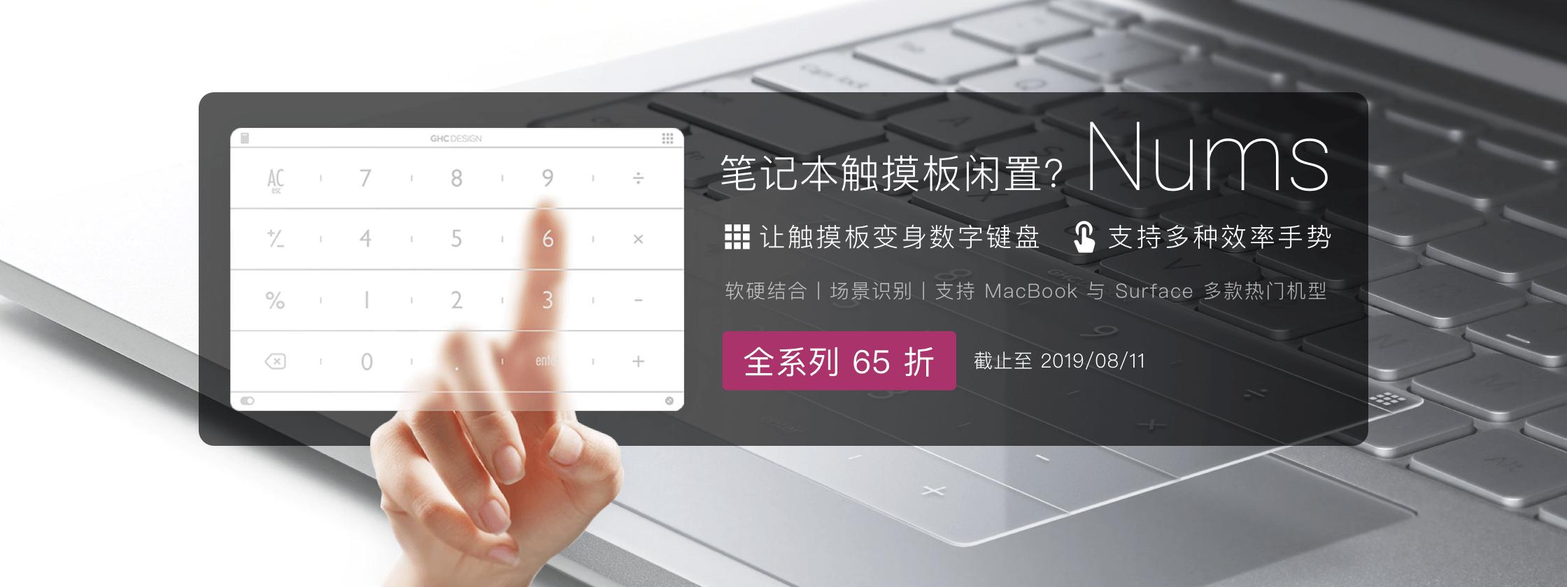 [限时 65 折] 数码荔枝首款实体商品 —— 可将笔记本触控板变为数字键的 Nums !
