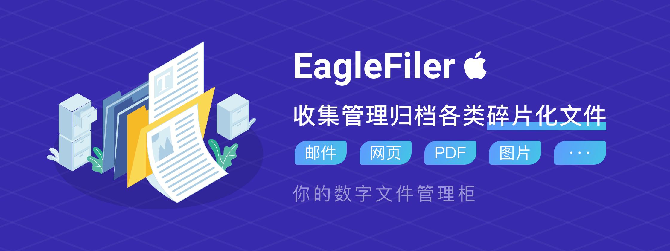 EagleFiler – 你的数字文件管理柜