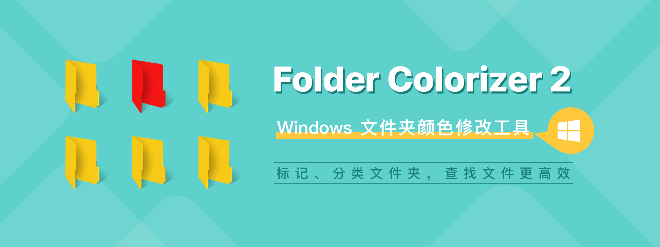 Folder Colorizer 2 – 文件夹一键着色,让目标更突出