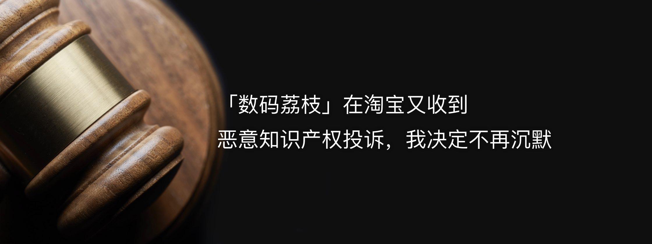 「数码荔枝」在淘宝又收到恶意知识产权投诉,我决定不再沉默