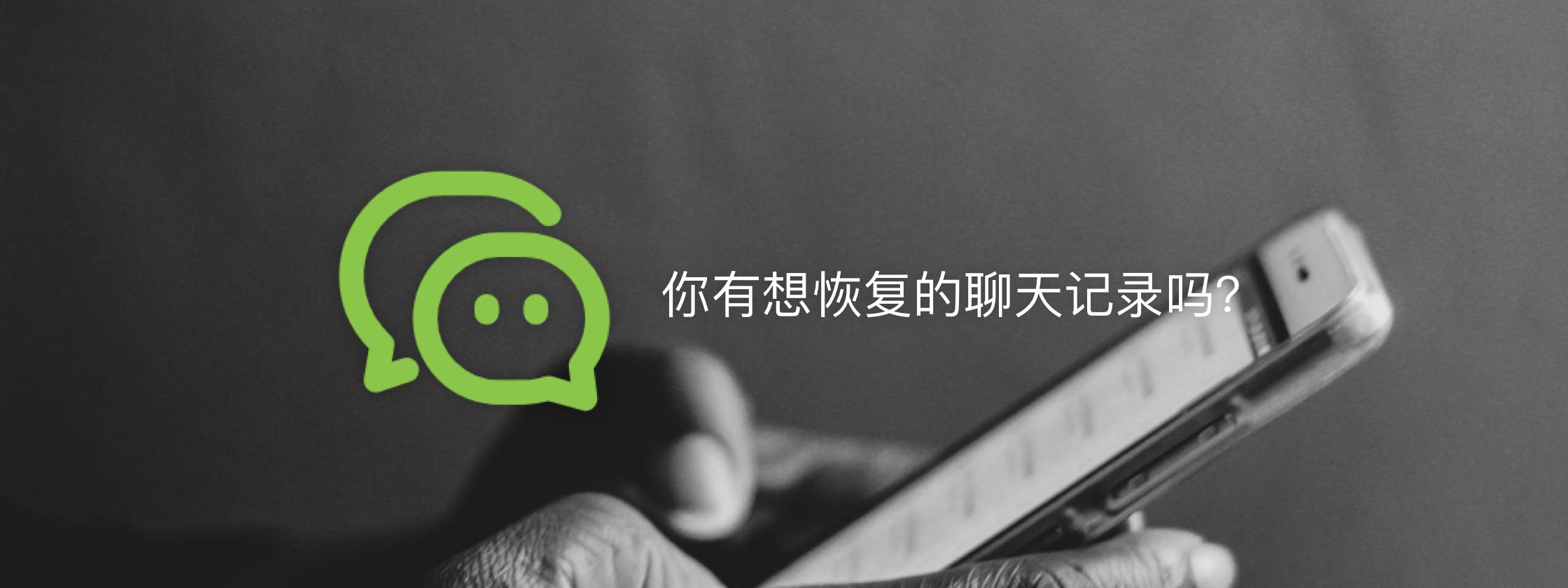 你有想恢复的微信聊天记录吗?