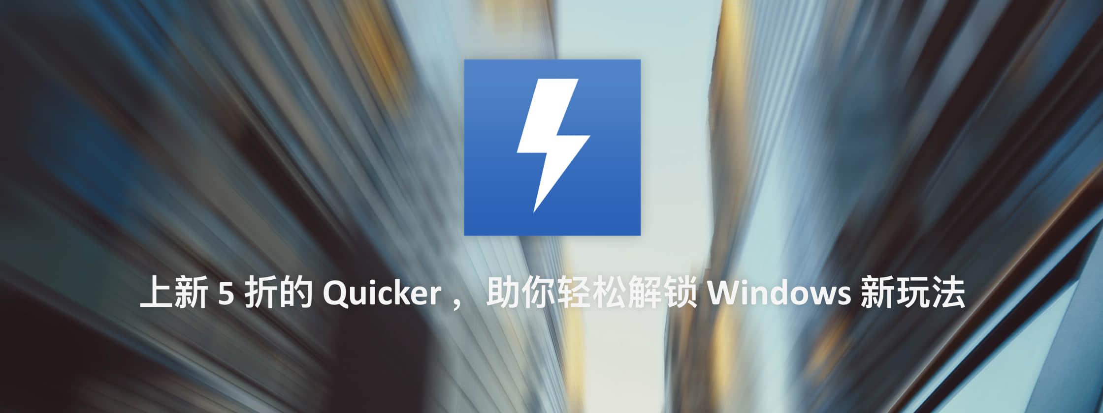 Quicker 解锁新姿势!你的 Windows 还能这么操作?