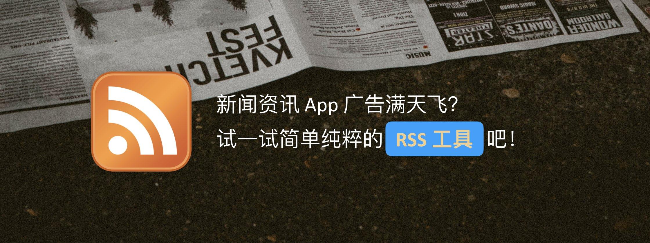 新闻资讯 App 广告满天飞?试一试简单纯粹的 RSS 吧!