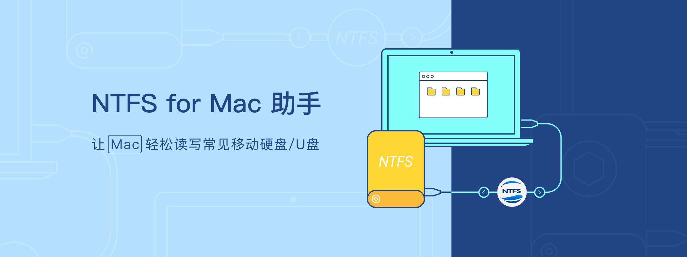 NTFS for Mac 助手 – 让 Mac 轻松读取常见格式硬盘
