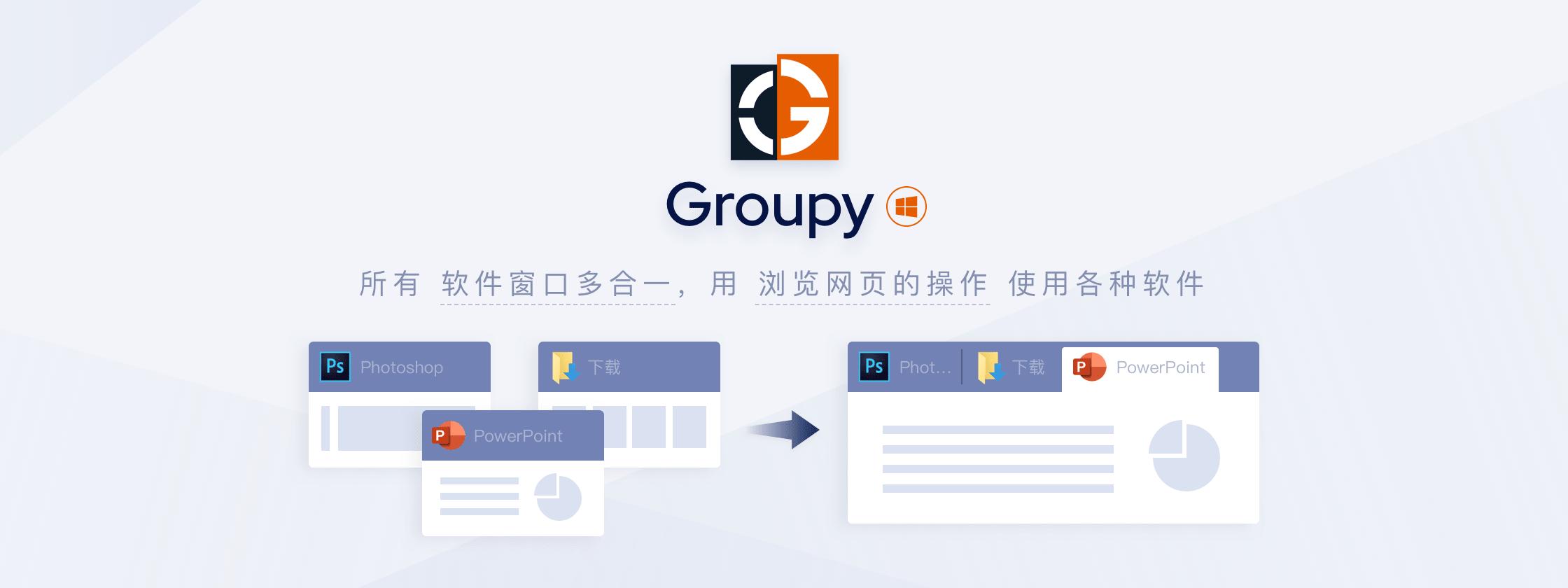 Groupy – 各类软件窗口多合一工具