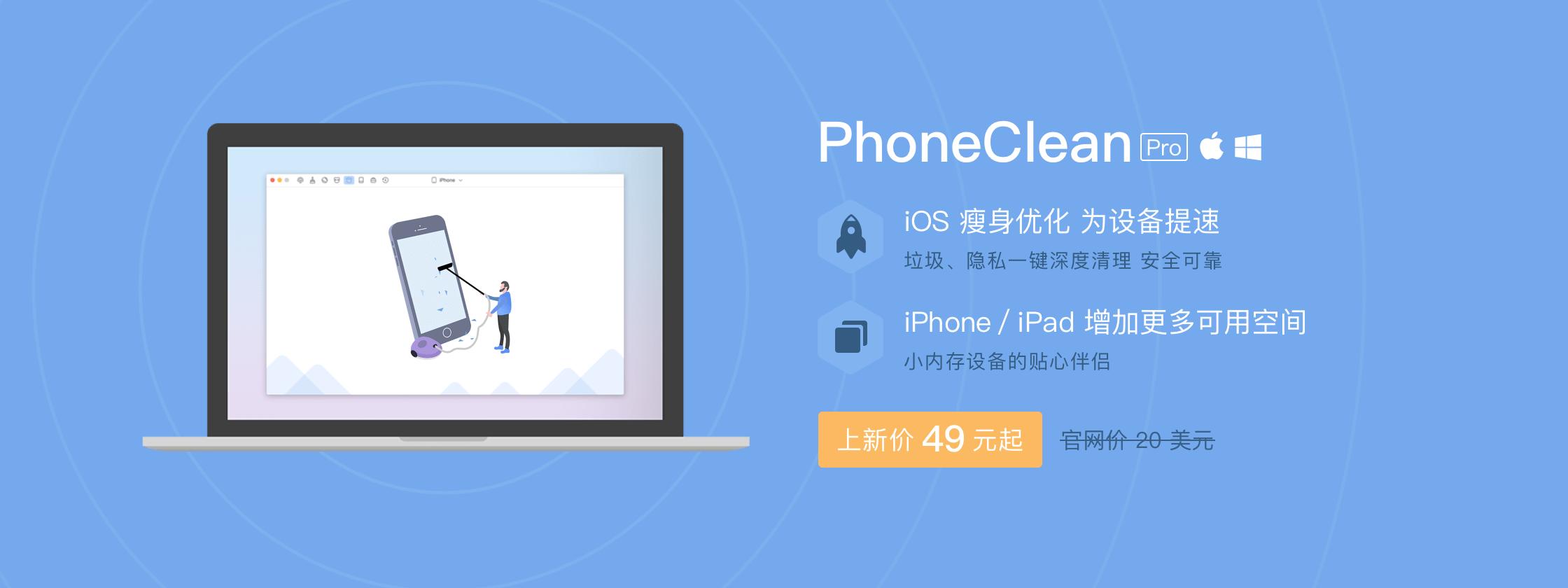 PhoneClean – 安全可靠的 iOS 垃圾清理工具