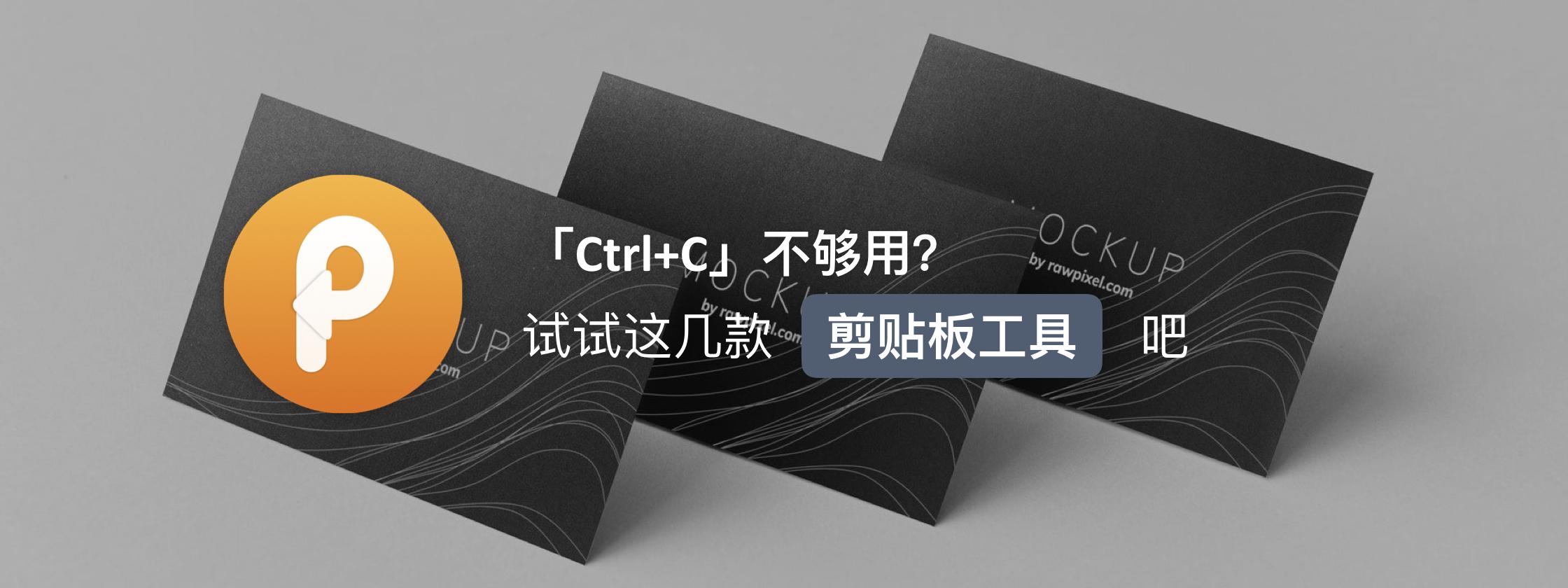 「Ctrl+C」不够用了?试试这几款剪贴板工具吧