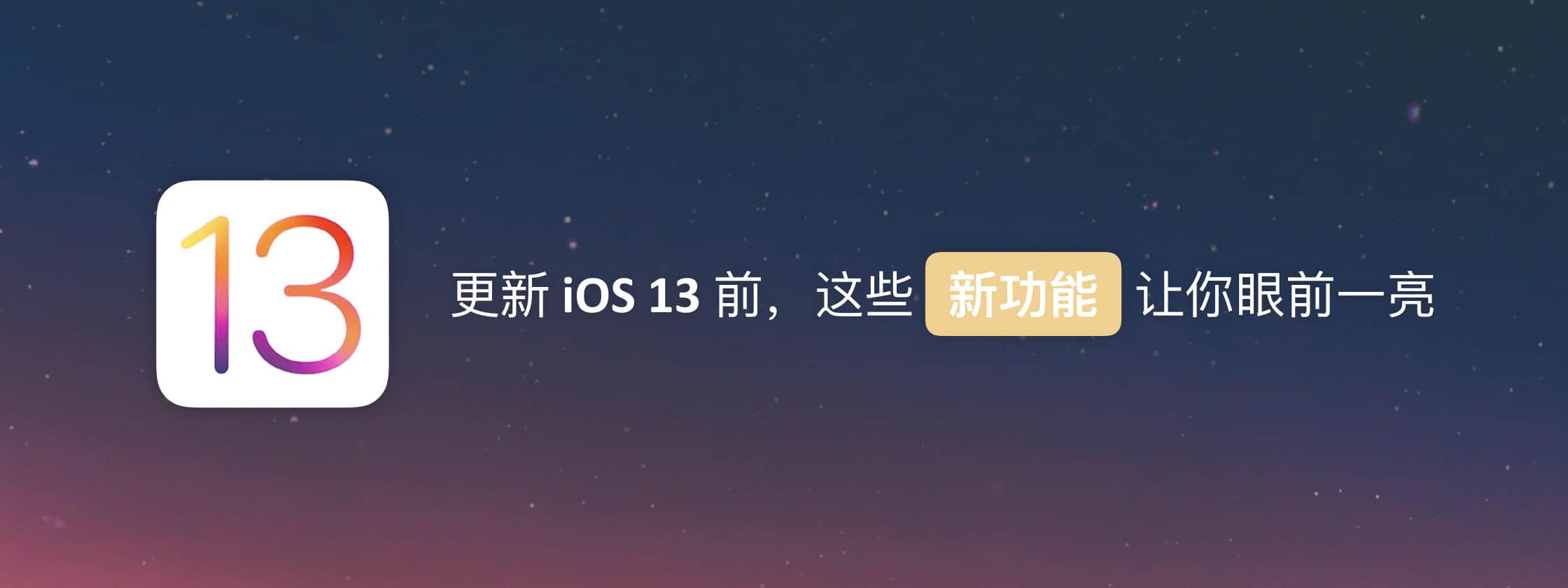 更新 iOS 13 前,这些新功能让你眼前一亮