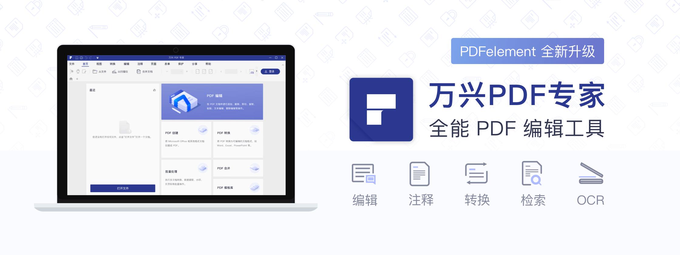 万兴 PDF 专家 – 全能型 PDF 编辑 / 转换工具