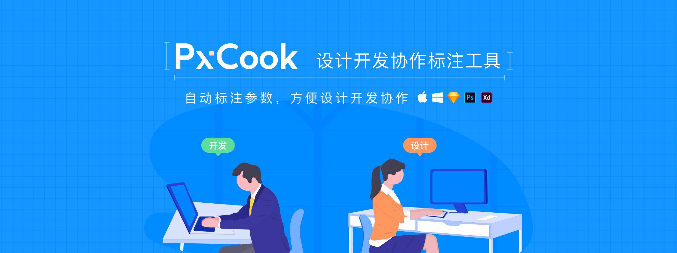 PxCook – 自动标注工具,开发设计协作利器