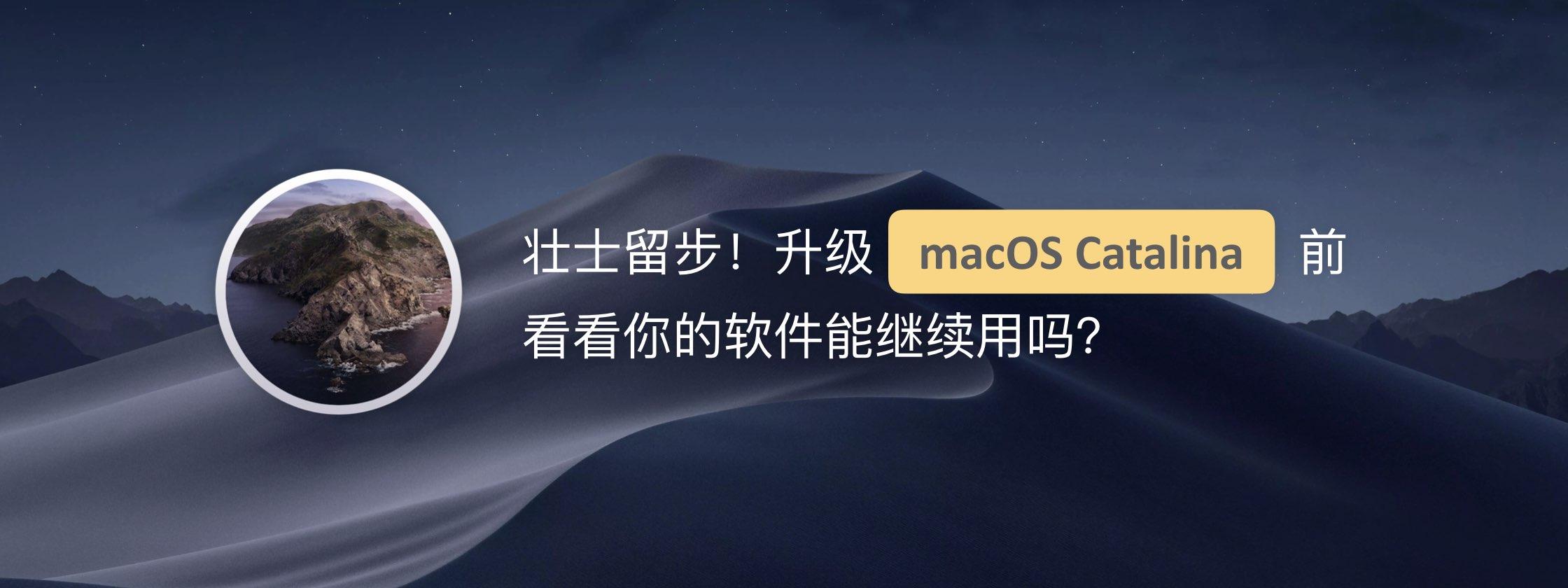 壮士留步!升级 macOS Catalina 前看看你的软件能继续用吗?