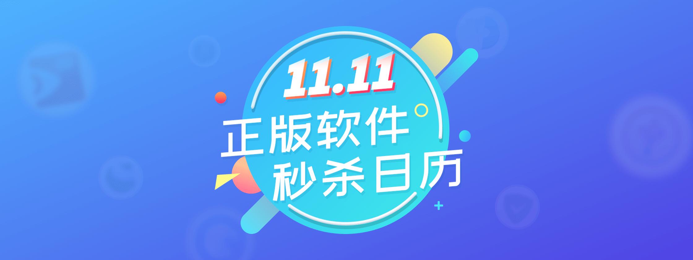 """给""""荔""""双十一:最低 1.11 元,秒杀软件全公开,定好闹钟!"""