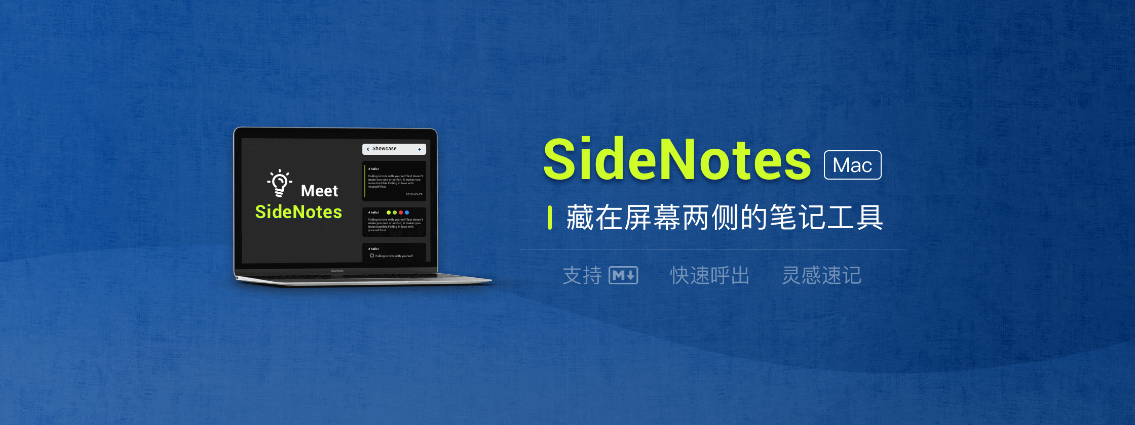 SideNotes – 藏在屏幕两侧的笔记工具