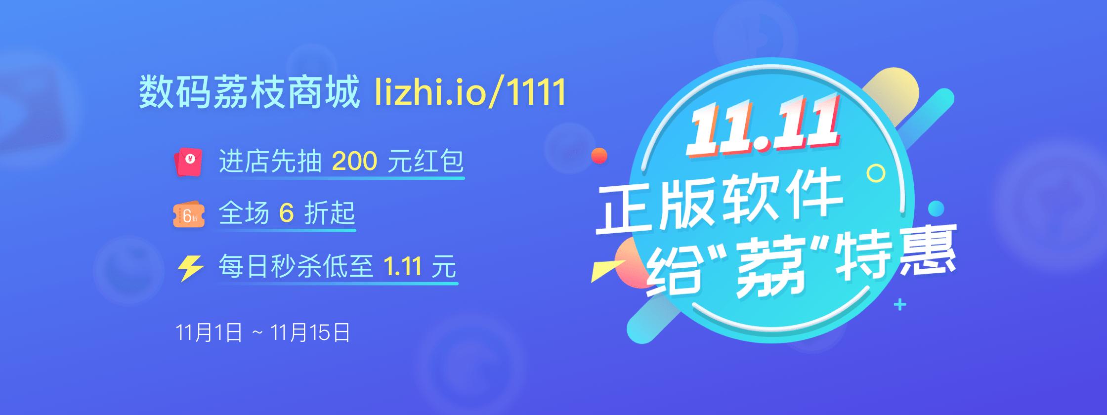 """给""""荔""""双十一:抽 200 红包,秒 1.11 元注册码,抢 6 折热门软件!"""