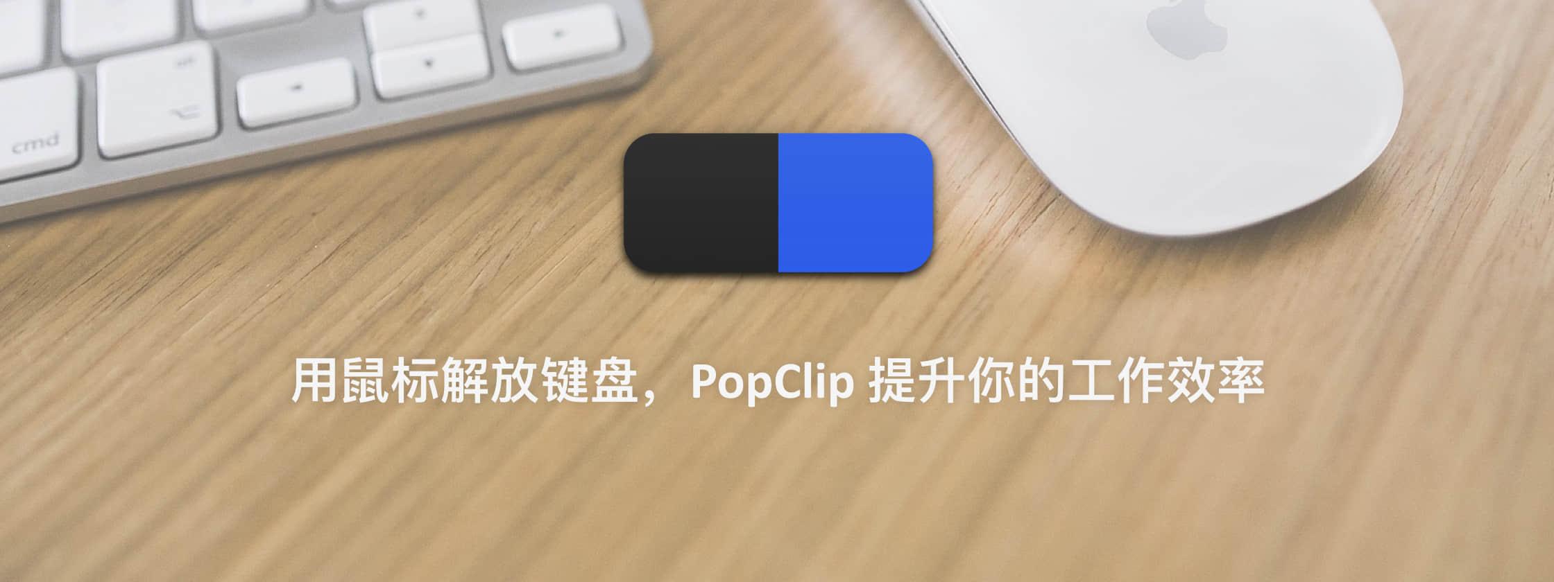 两年后终于更新!用 PopClip 解放你的键盘