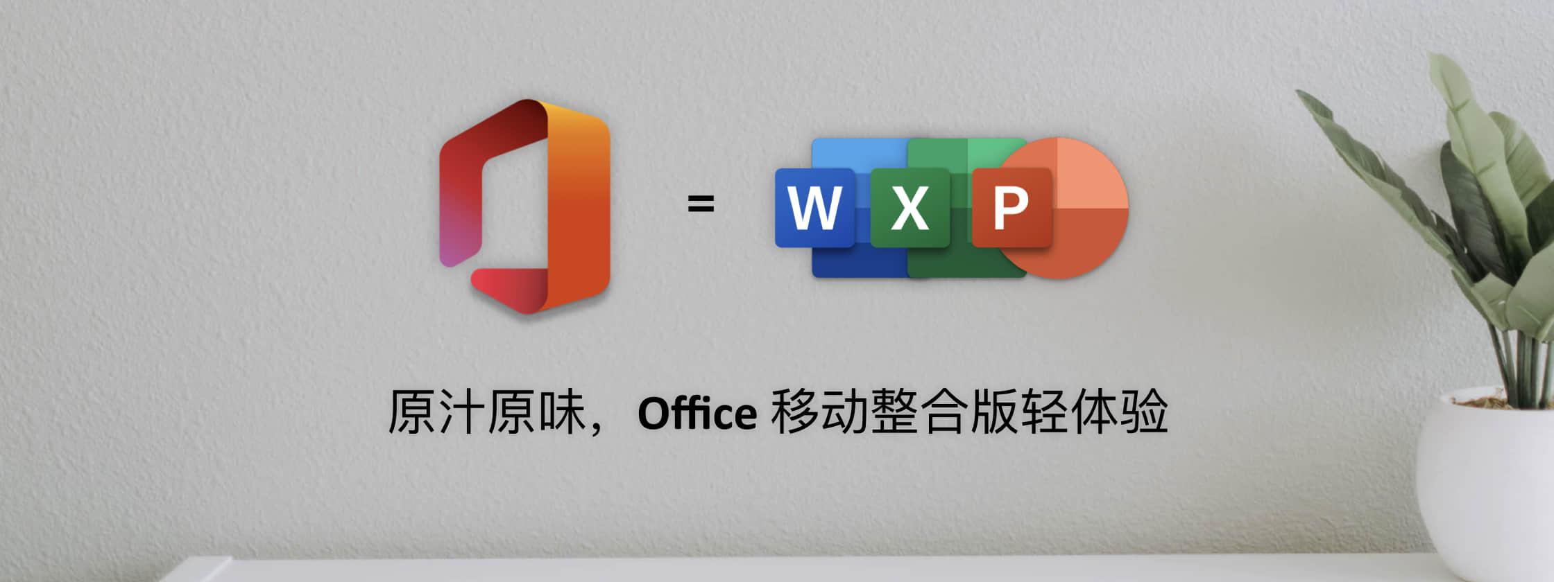 原汁原味三合一,Office 移动整合版轻体验