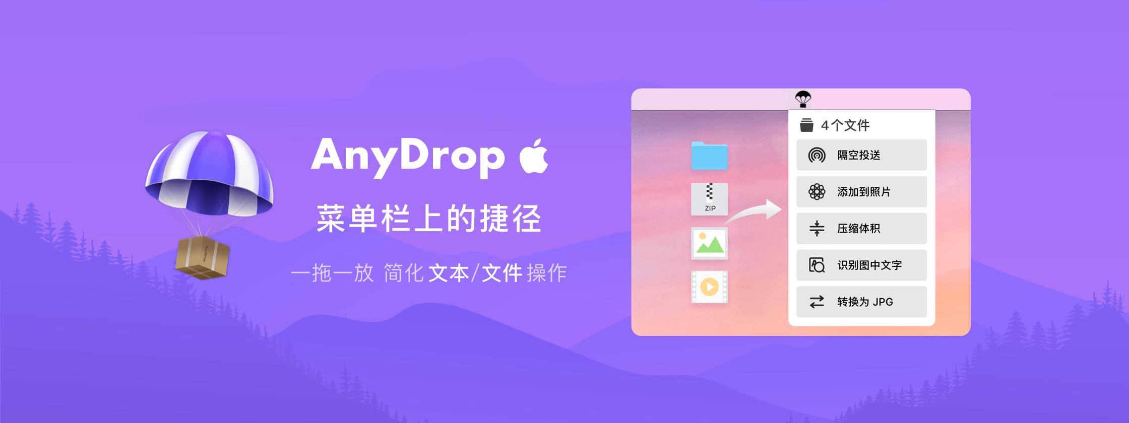 AnyDrop – 一拖一放,菜单栏上的快捷工具箱