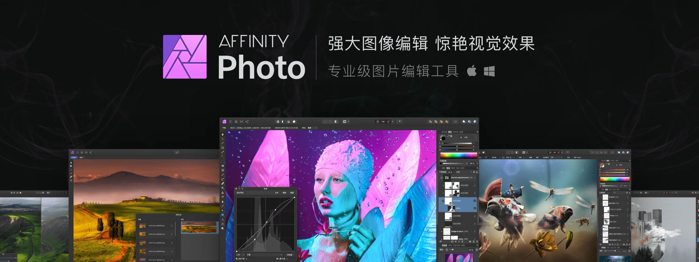 Affinity Photo – 专业级图像处理工具