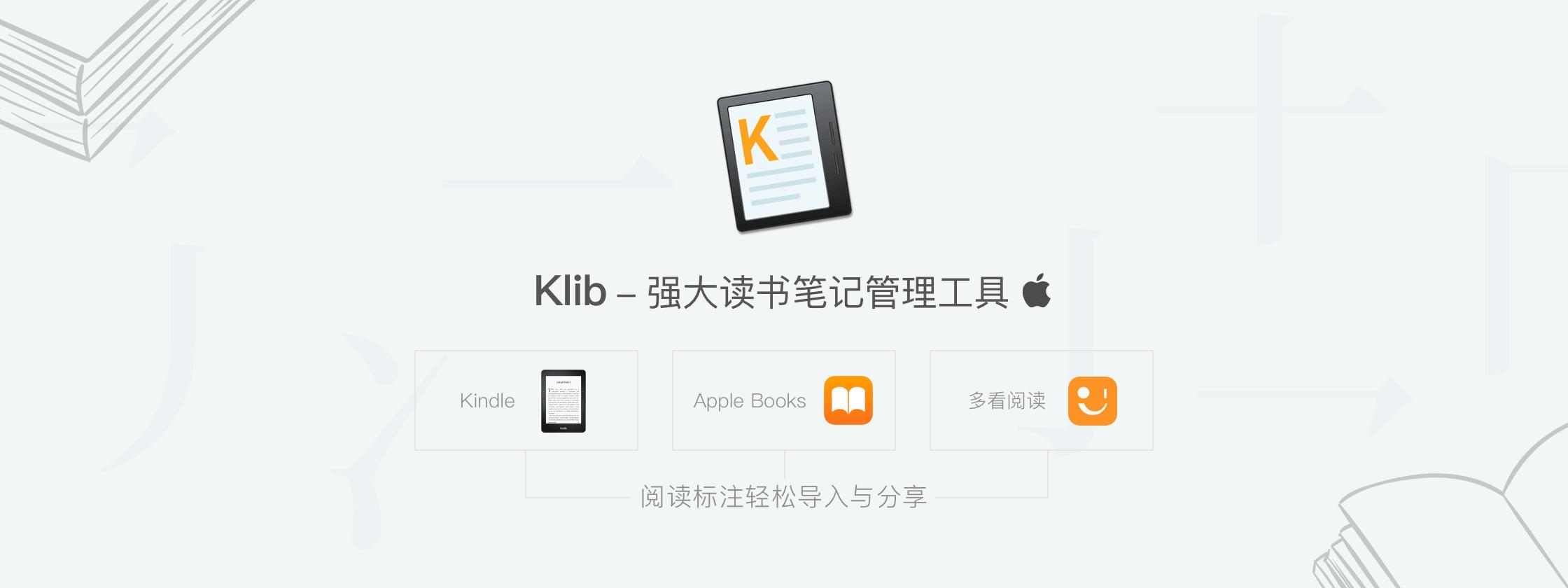 Klib – 书摘标注管理工具