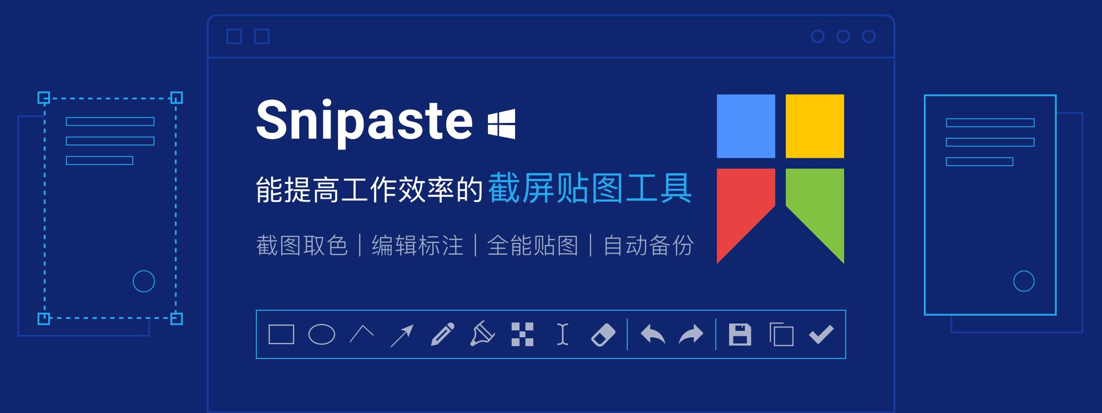 Snipaste – 实用的贴图截图工具