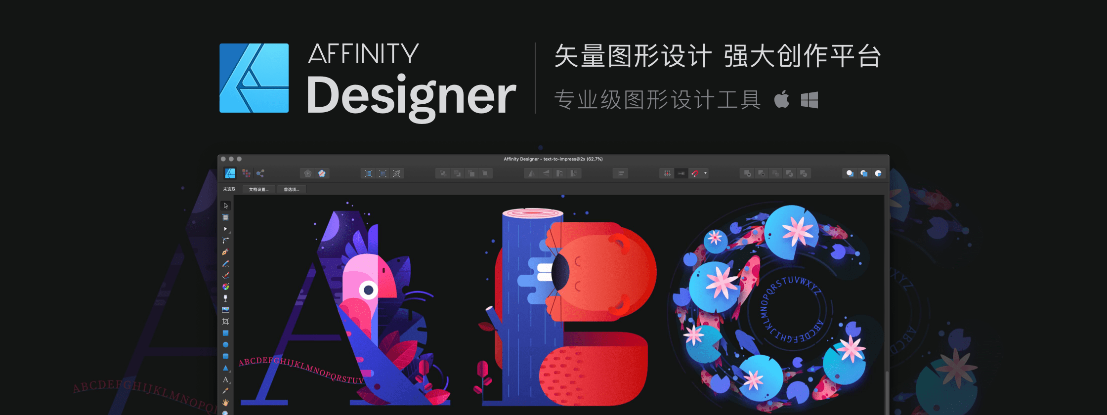 Affinity Designer  – 强大矢量图设计工具