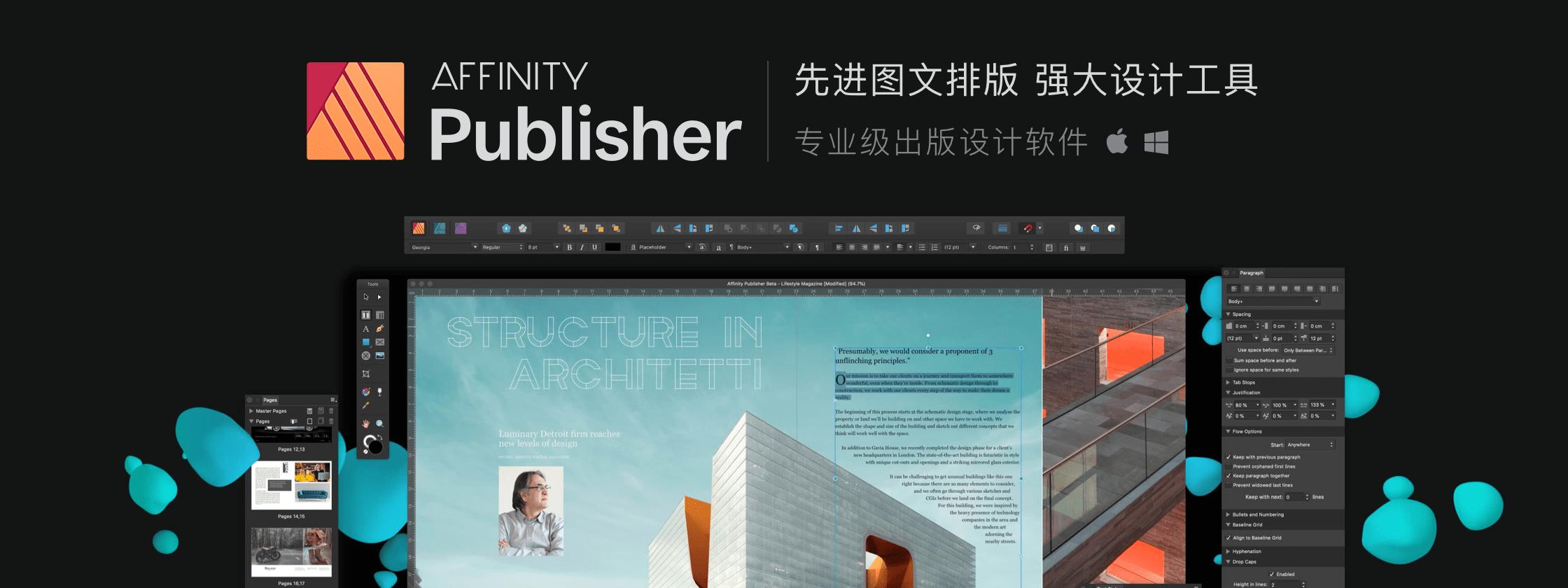 Affinity Publisher – 新一代专业出版设计软件
