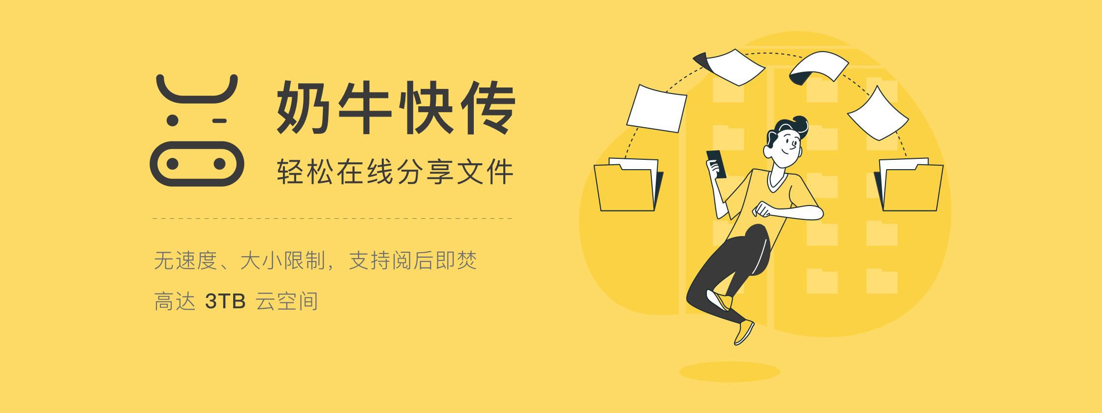奶牛快传 – 不限速的文件在线分享工具
