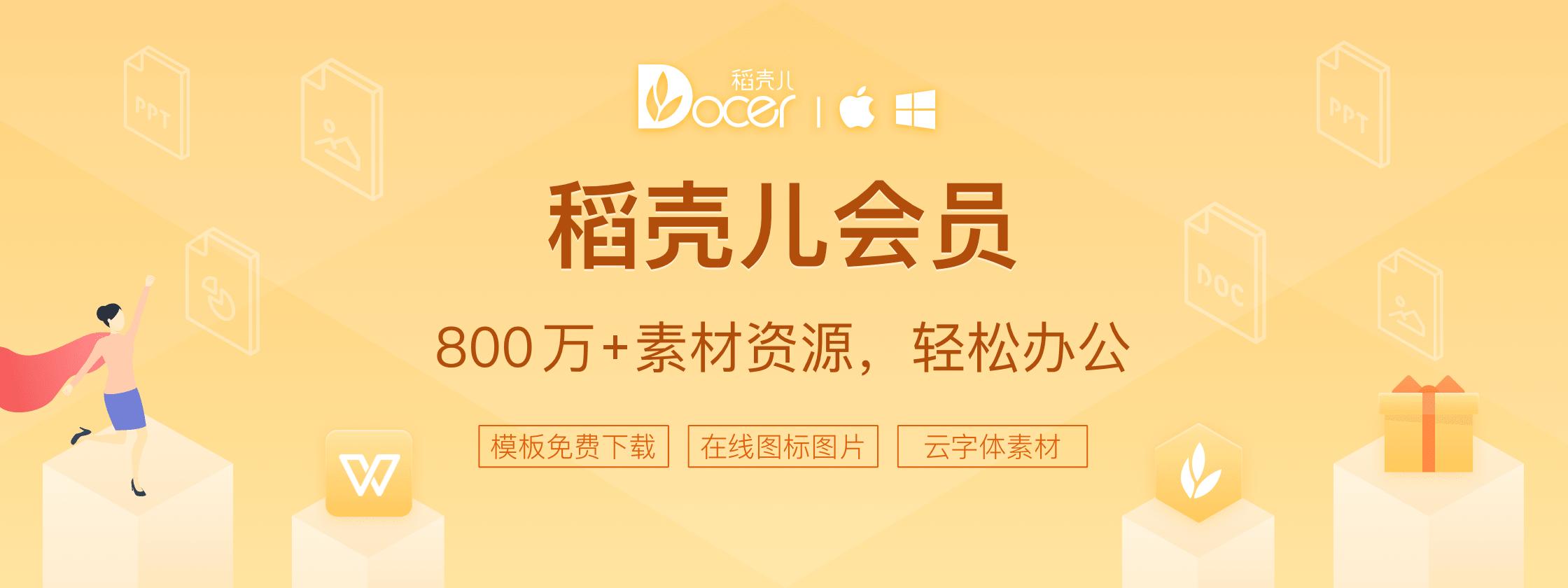稻壳儿会员 – 尊享 800 万 Office 资源