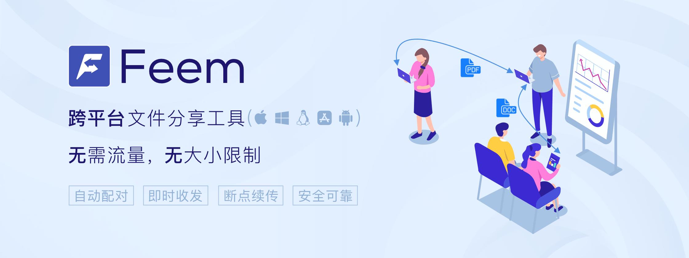 Feem – 无需流量的跨平台文件分享工具
