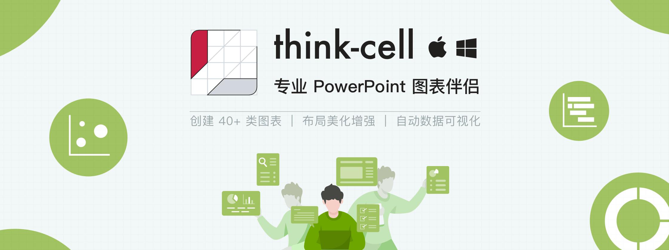 think-cell – 专业 PPT 图表优化辅助工具
