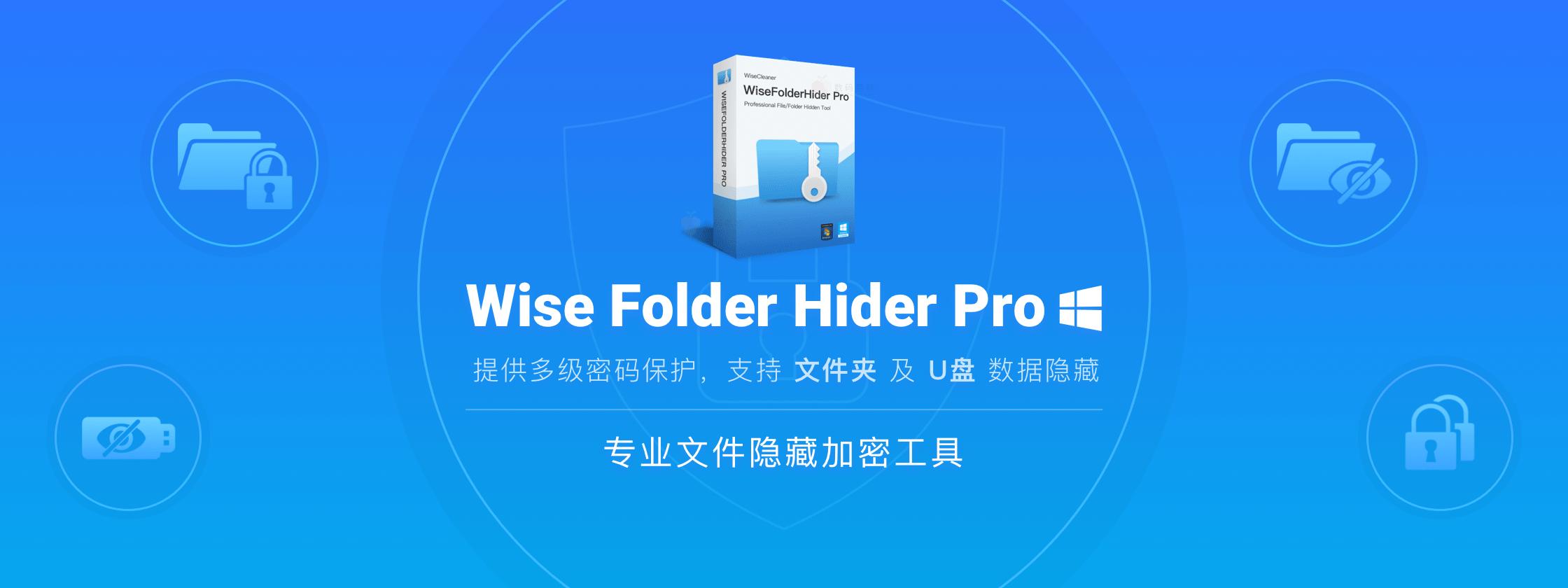 Wise Folder Hider Pro – 轻松加密和隐藏文件