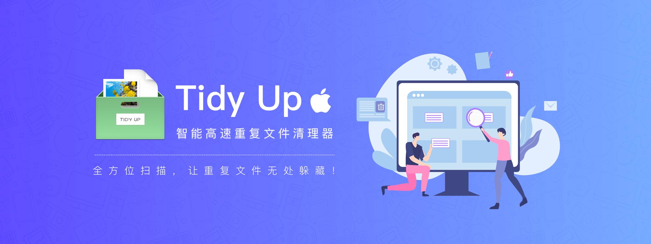 Tidy Up – 高速重复文件清理工具