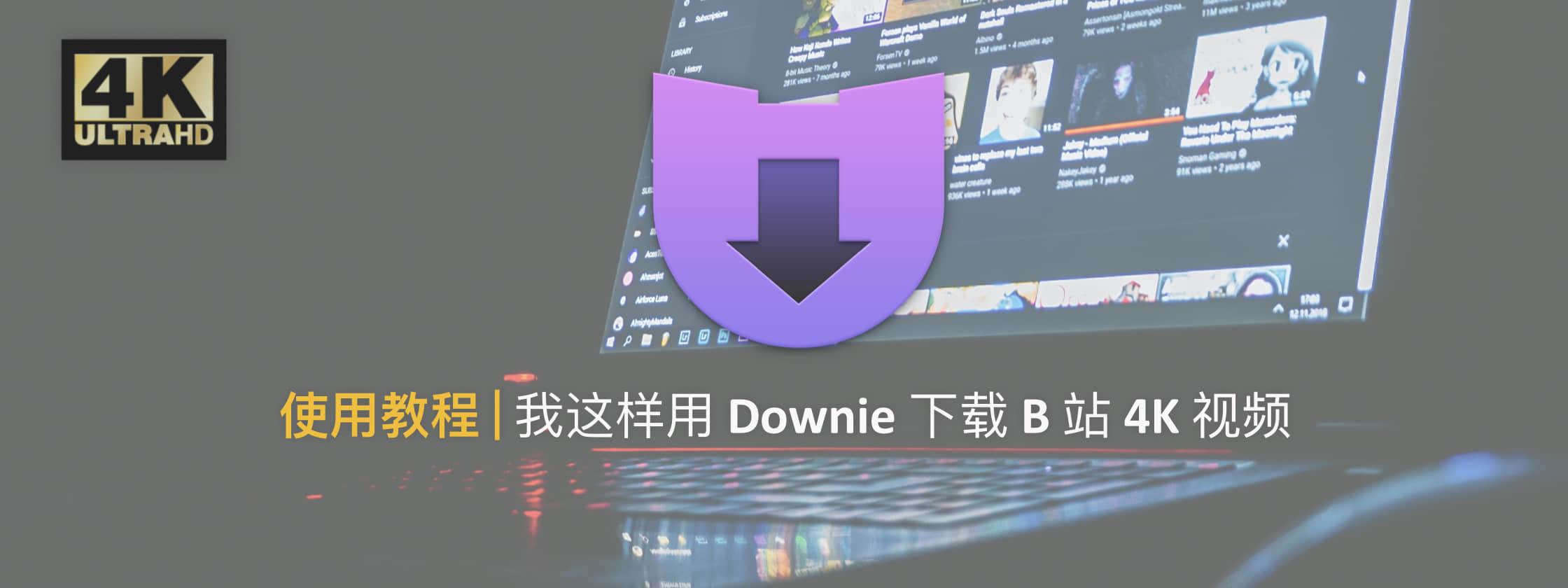 使用教程 | 我这样使用 Downie 下载 B 站 4K 视频