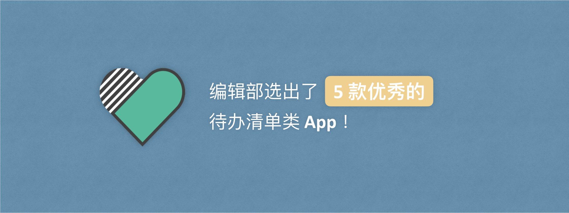 荔枝茶话会 | Dislike、Todo清单:这些优秀待办清单类 App,有你在用的吗?