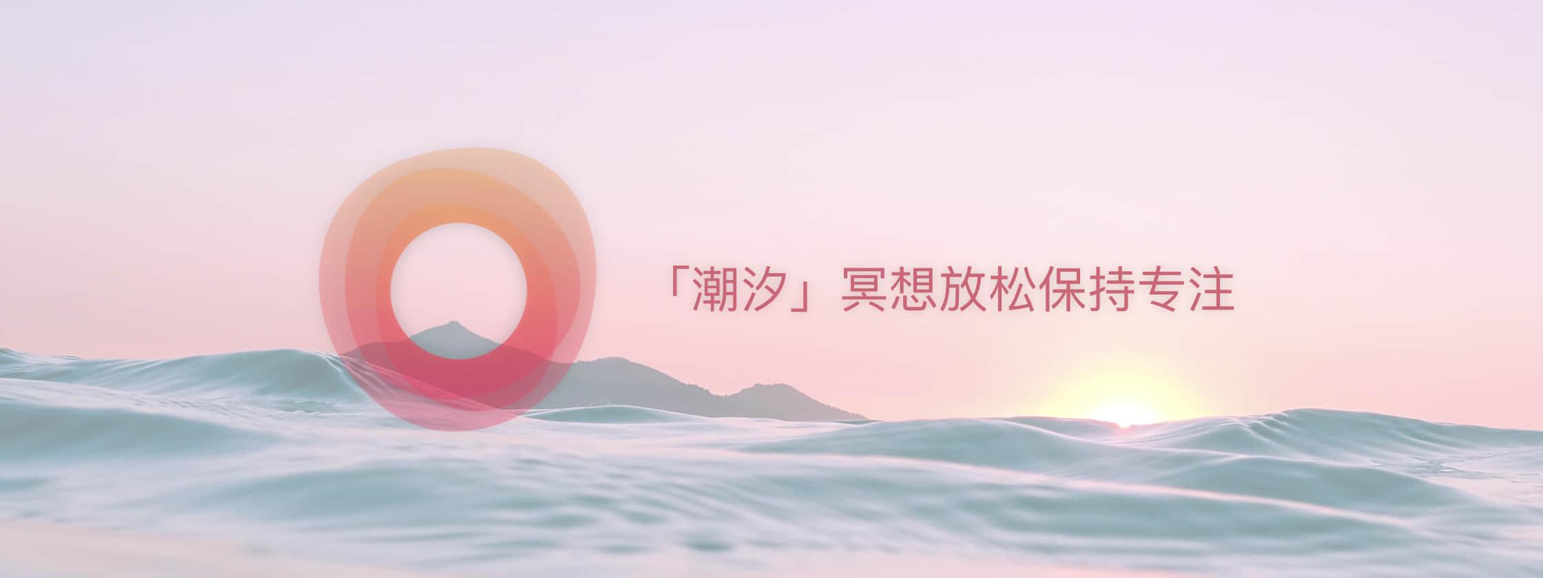 潮汐 —— 冥想专注番茄钟,呼吸放松白噪音助眠App