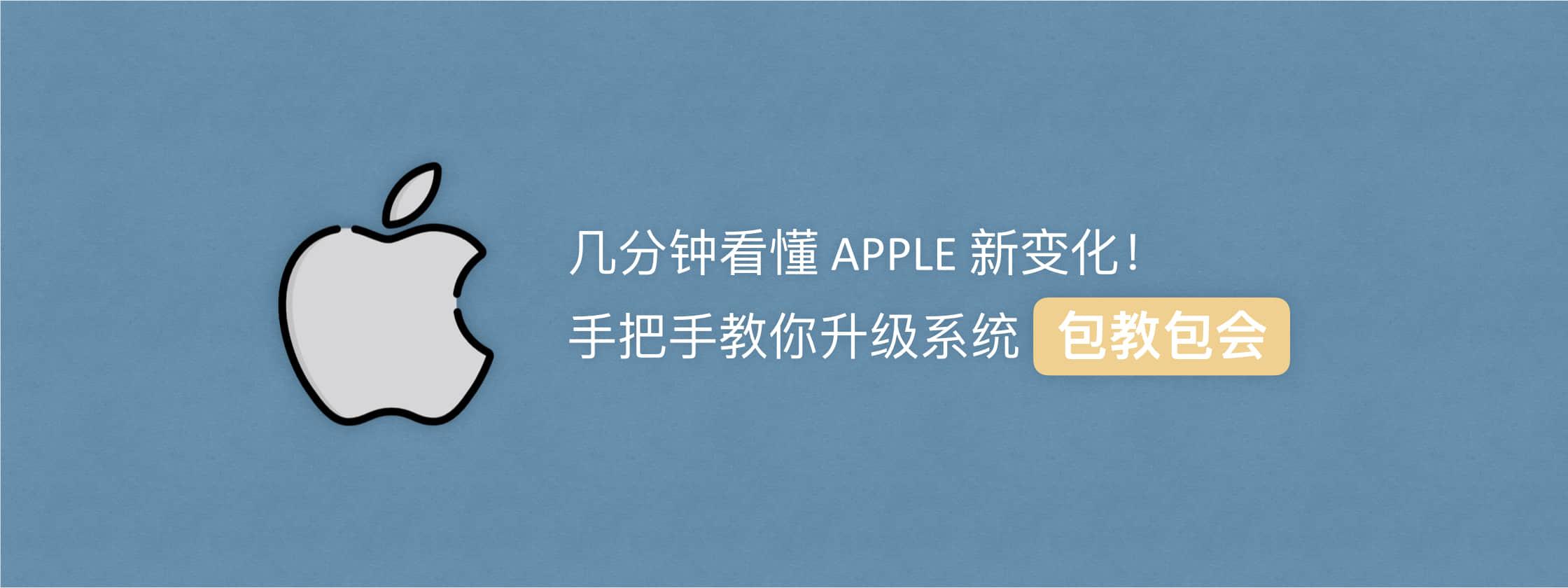几分钟看懂 Apple 系统新变化,手把手升级系统包教包会!
