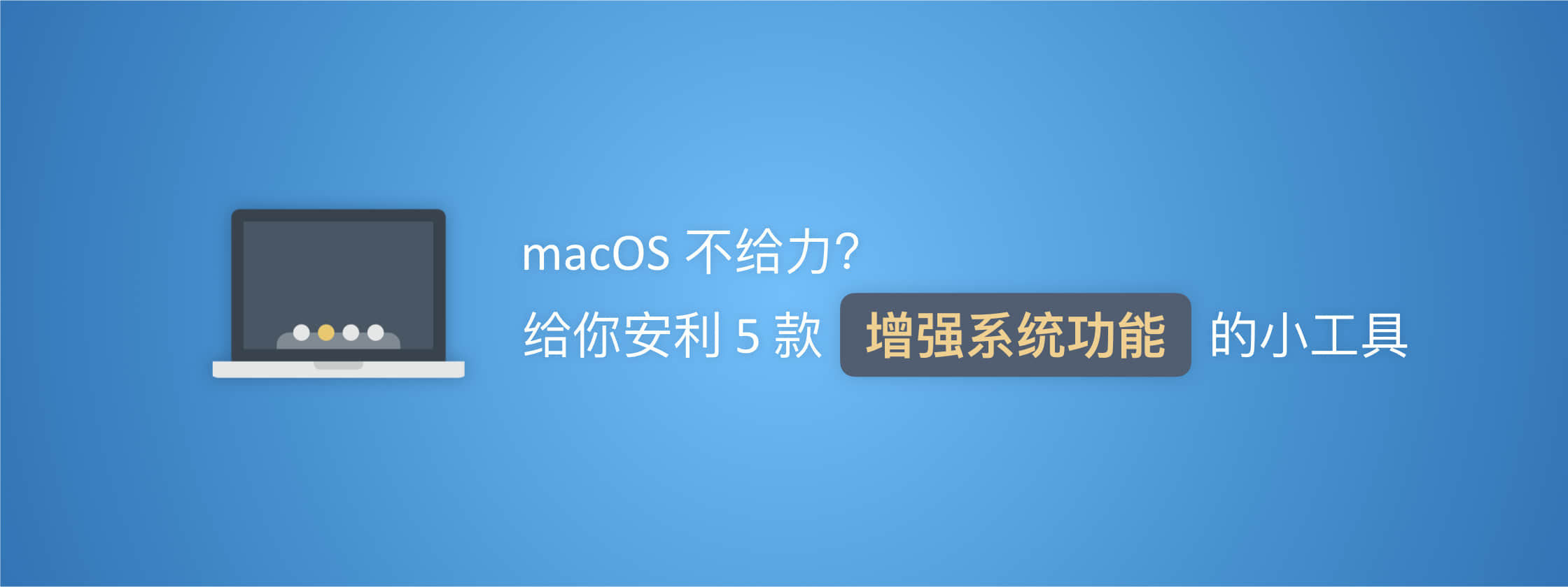 macOS 不给力?给你安利这 5 款增强系统功能的小工具