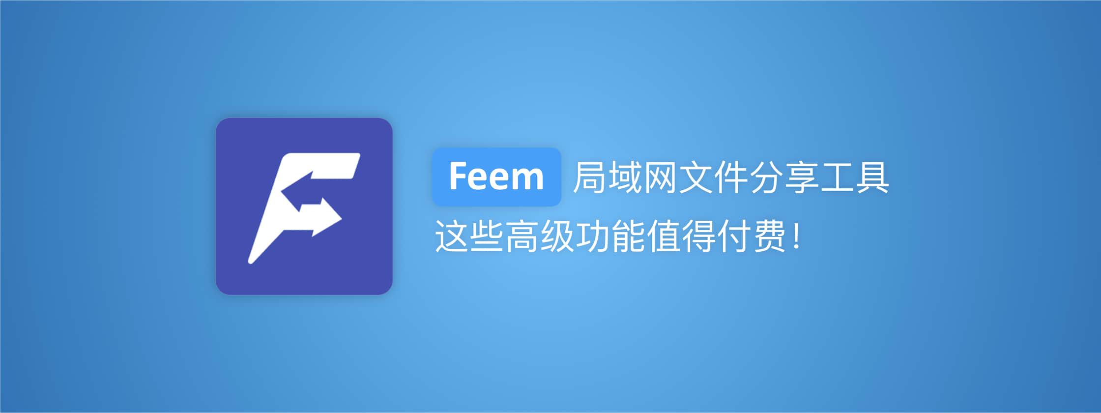 局域网文件分享工具 Feem,这些高级功能值得付费!