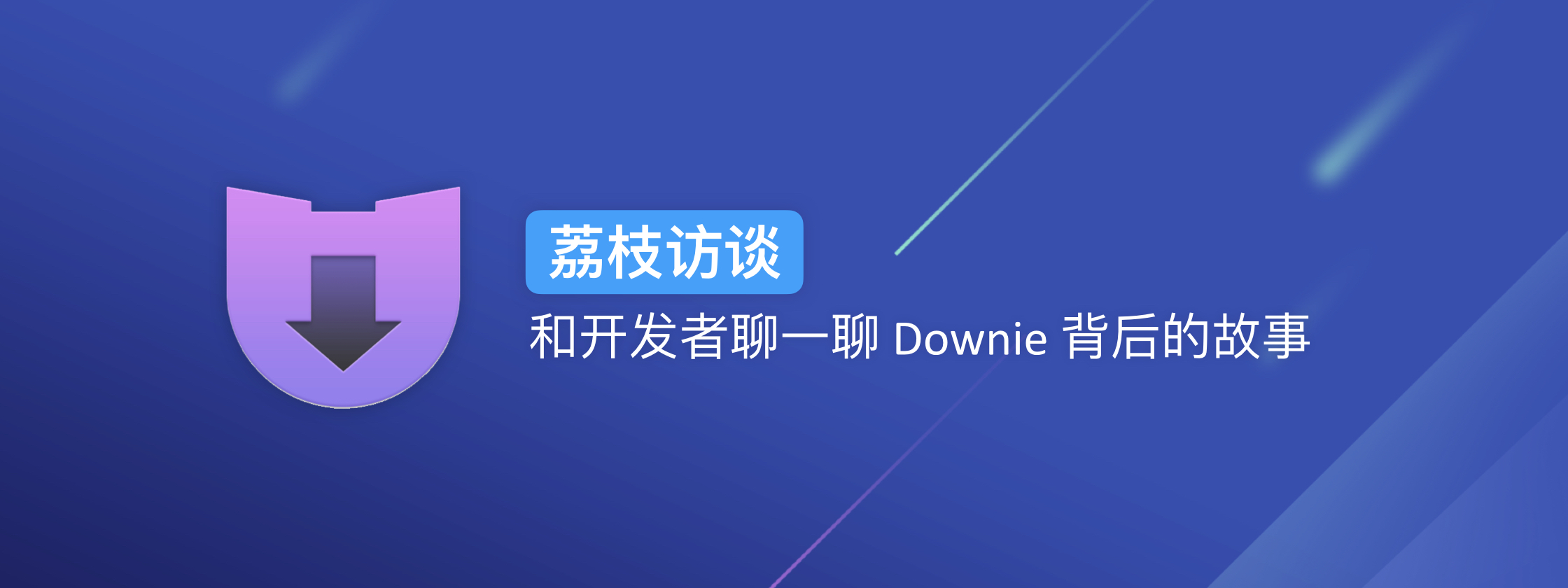 荔枝访谈 | 和开发者聊一聊 Downie 背后的故事