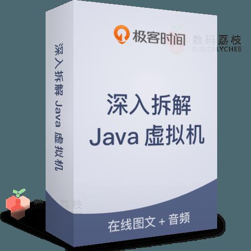 深入拆解 Java 虚拟机