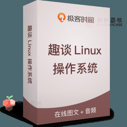 趣谈 Linux 操作系统