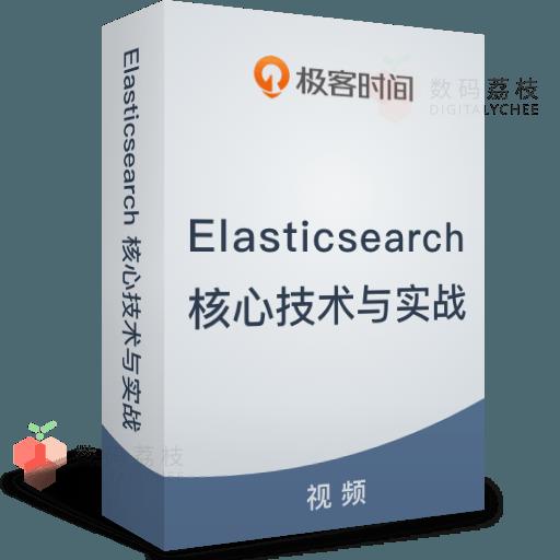 Elasticsearch 核心技术与实战