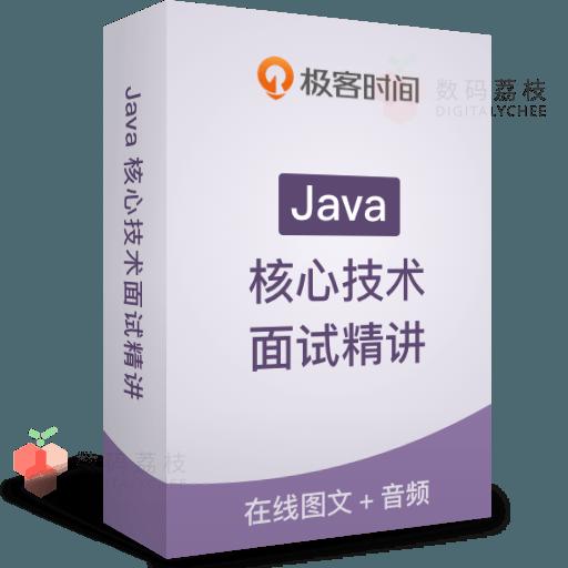 Java 核心技术面试精讲