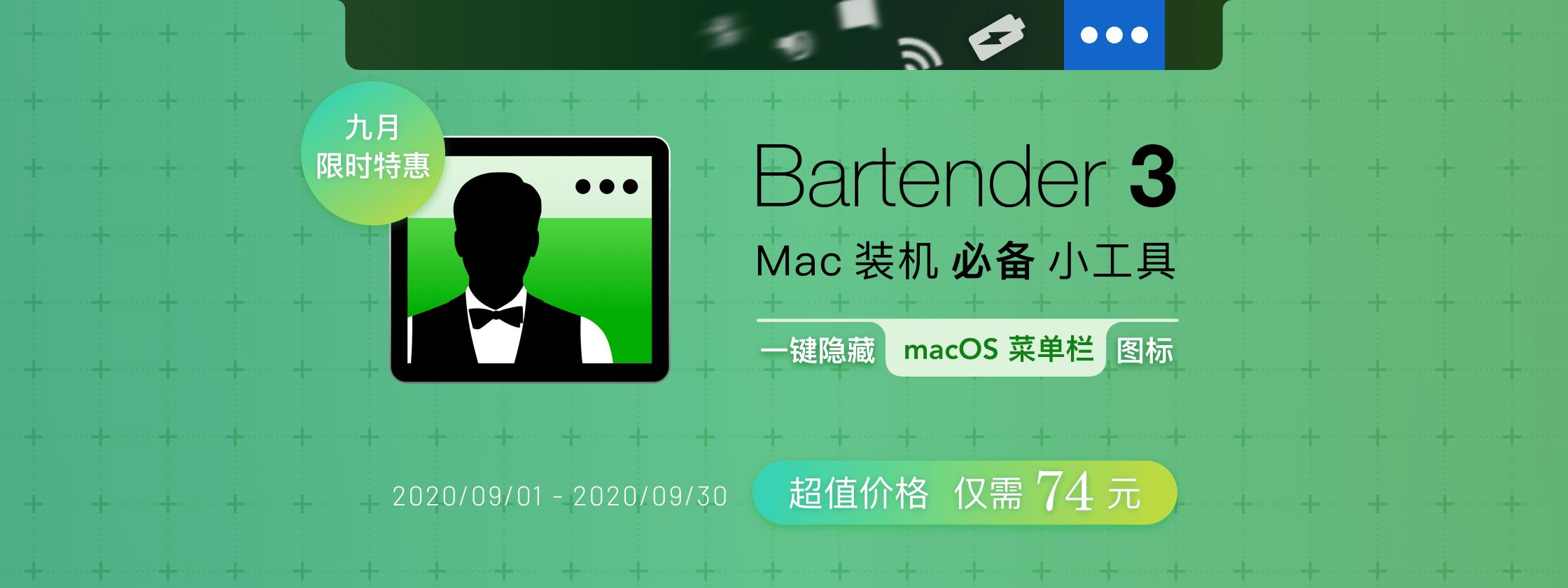 活动 - Bartender 优惠券