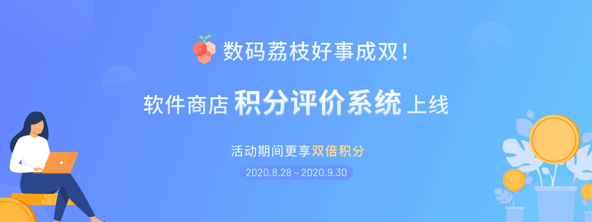 数码荔枝软件商店积分评价系统上线,双倍奖励等你拿!