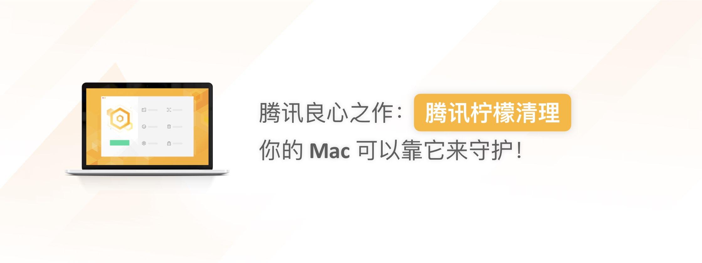 腾讯良心之作!你的 Mac 可以靠它来守护:腾讯柠檬清理