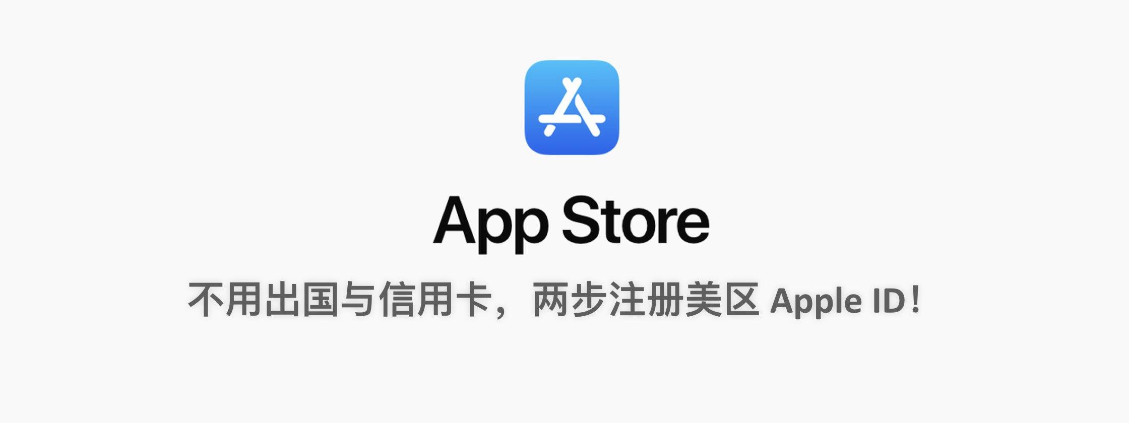 手把手教学:不用出国和信用卡,两步注册美区 Apple ID!