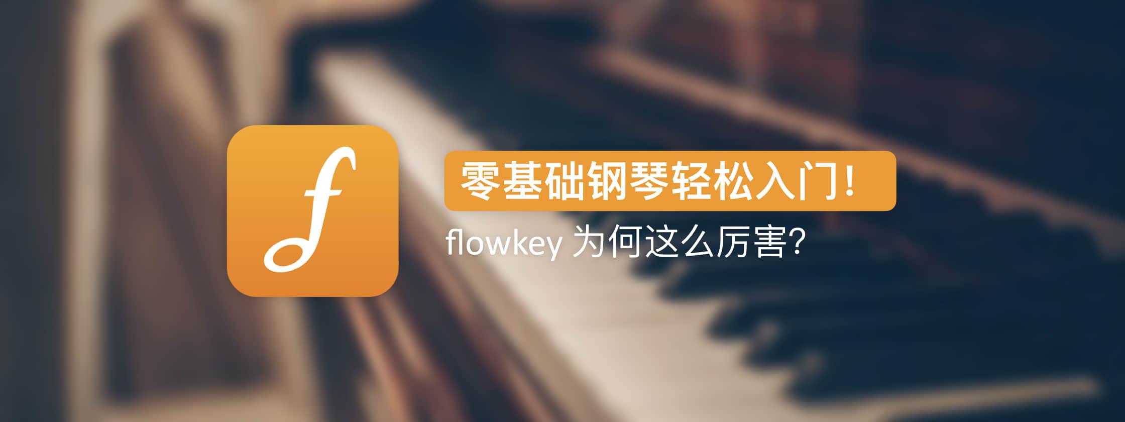 零基础钢琴轻松入门,flowkey 这款 App 为何这么厉害?
