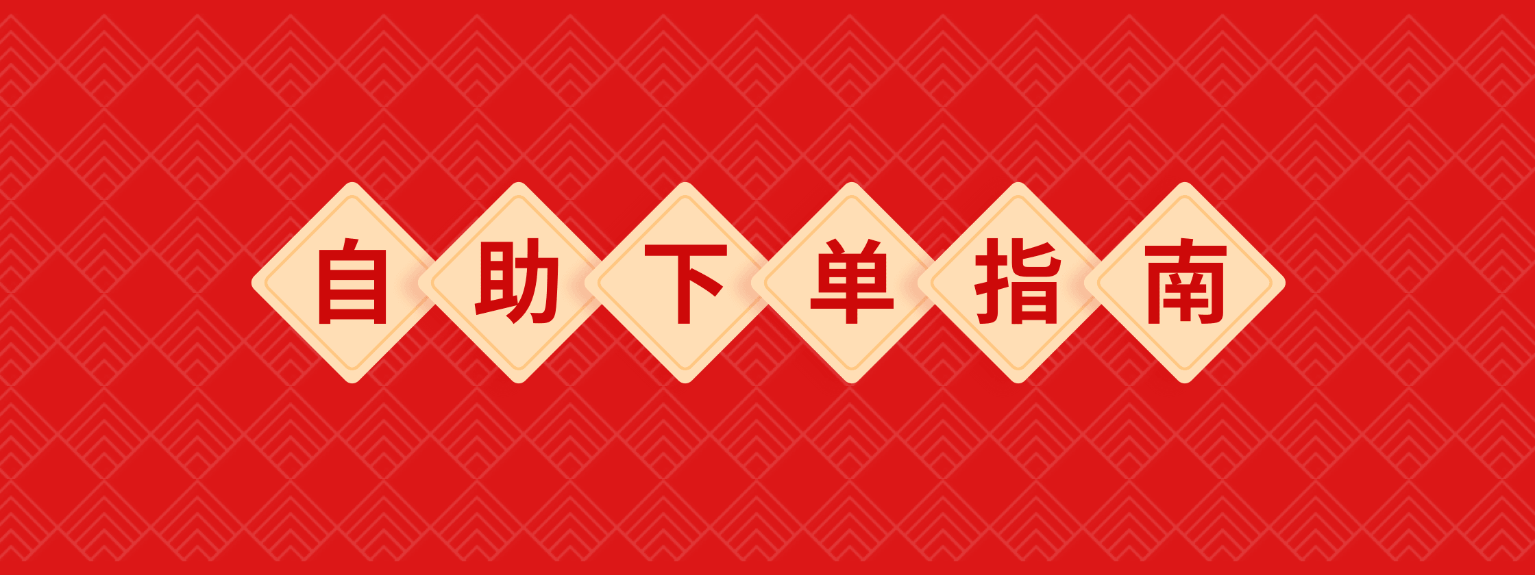 春节客服休假中,自助购买更方便!